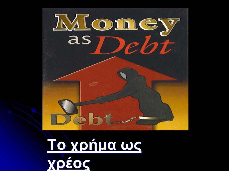 Χρήμα και διαπροσωπικές σχέσεις