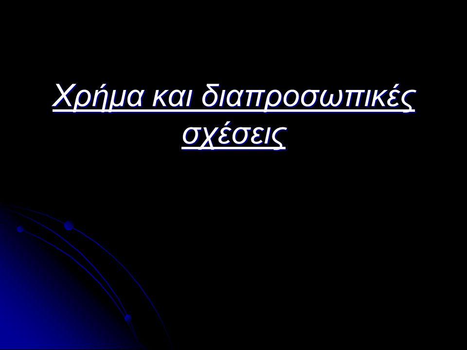 Μείωση όμως παρουσιάζουν και τα ποσά που δαπανούν οι ελληνικές εταιρίες παραγωγής αλλά και τα ποσά που εισπράττονται από τις ελληνικές ταινίες.