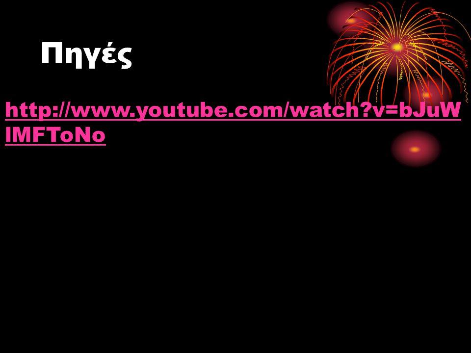 Πηγές http://www.youtube.com/watch?v=bJuW lMFToNo