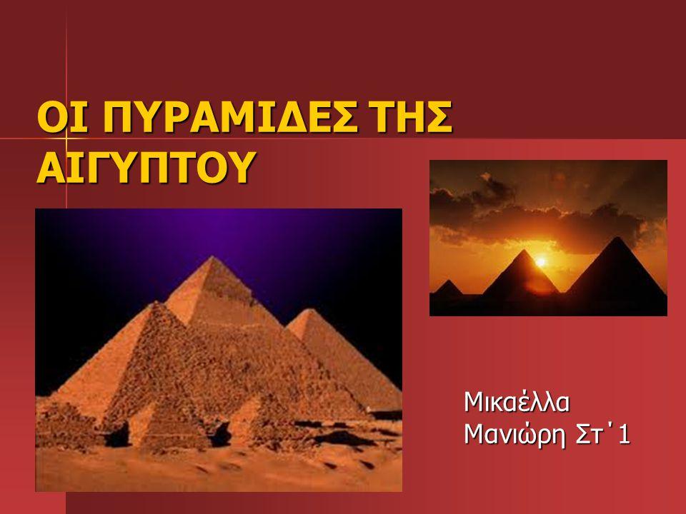 ΟΙ ΠΥΡΑΜΙΔΕΣ ΟΙ ΠΥΡΑΜΙΔΕΣ Η Ιστορία της Αιγύπτου έχει γοητεύσει εκατομμύρια ανθρώπους σε όλο τον κόσμο.
