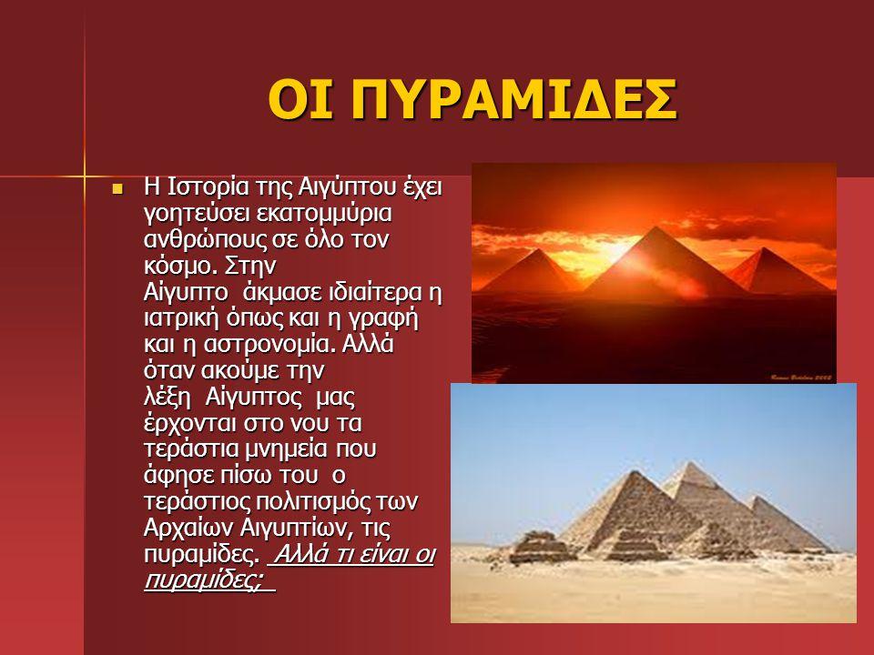 ΟΙ ΠΥΡΑΜΙΔΕΣ ΟΙ ΠΥΡΑΜΙΔΕΣ Η Ιστορία της Αιγύπτου έχει γοητεύσει εκατομμύρια ανθρώπους σε όλο τον κόσμο. Στην Αίγυπτο άκμασε ιδιαίτερα η ιατρική όπως κ