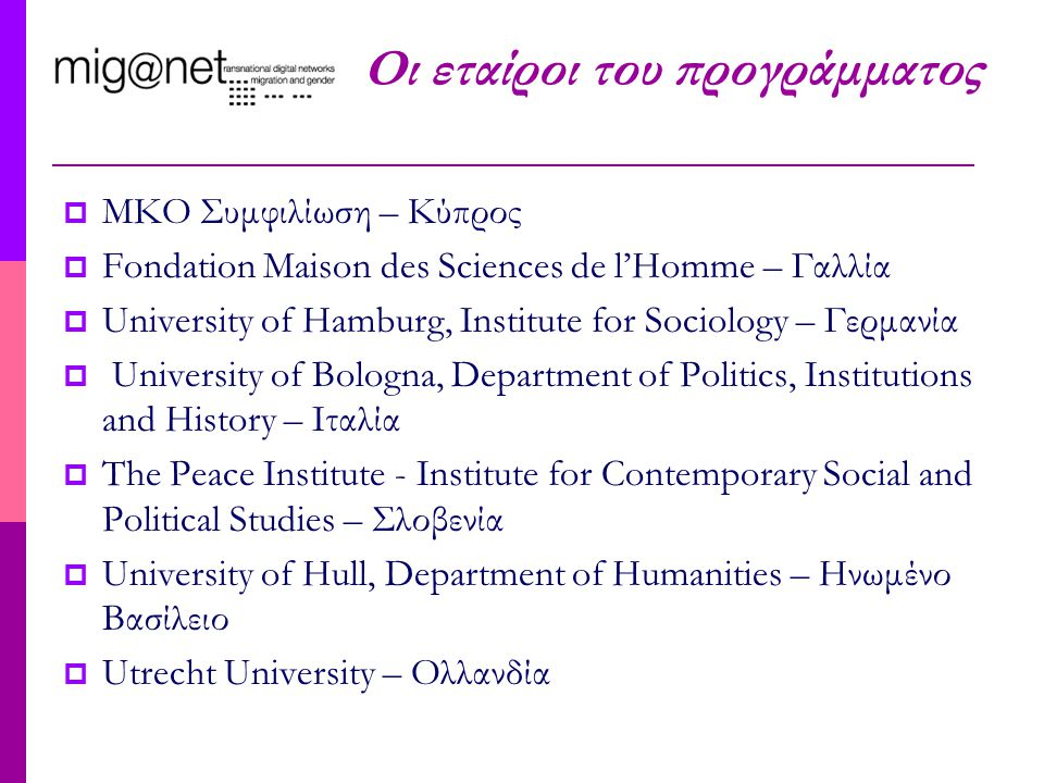 Οι εταίροι του προγράμματος  ΜΚΟ Συμφιλίωση – Κύπρος  Fondation Maison des Sciences de l'Homme – Γαλλία  University of Hamburg, Institute for Socio