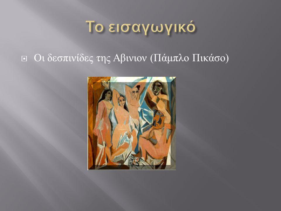  Οι δεσπινίδες της Αβινιον ( Πάμπλο Πικάσο )