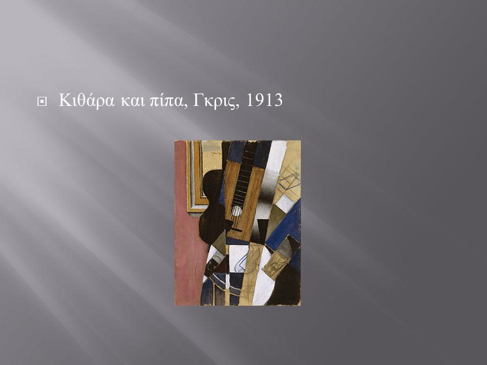  Κιθάρα και πίπα, Γκρις, 1913