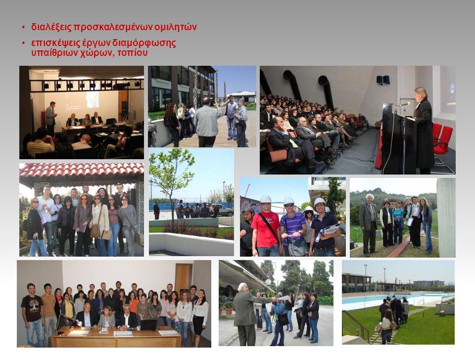 διαλέξεις προσκαλεσμένων ομιλητών επισκέψεις έργων διαμόρφωσης υπαίθριων χώρων, τοπίου