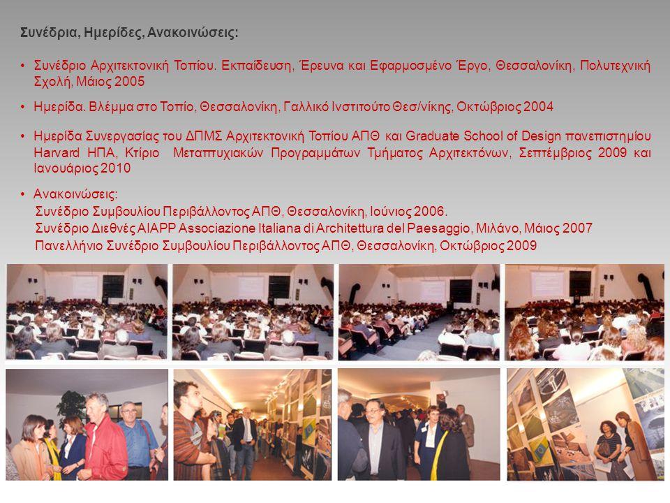 Συνέδρια, Ημερίδες, Ανακοινώσεις: Συνέδριο Αρχιτεκτονική Τοπίου. Εκπαίδευση, Έρευνα και Εφαρμοσμένο Έργο, Θεσσαλονίκη, Πολυτεχνική Σχολή, Μάιος 2005 Η