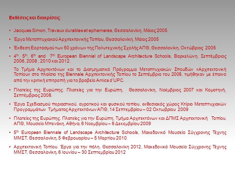Εκθέσεις και διακρίσεις: Jacques Simon, Travaux durables et ephemeres, Θεσσαλονίκη, Μάιος 2005 Έργο Μεταπτυχιακού Αρχιτεκτονικής Τοπίου, Θεσσαλονίκη,