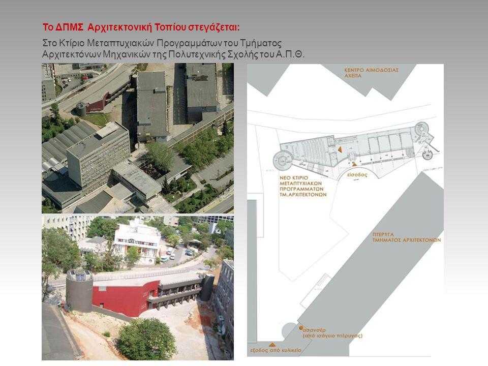 Το ΔΠΜΣ Αρχιτεκτονική Τοπίου στεγάζεται: Στο Κτίριο Μεταπτυχιακών Προγραμμάτων του Τμήματος Αρχιτεκτόνων Μηχανικών της Πολυτεχνικής Σχολής του Α.Π.Θ.