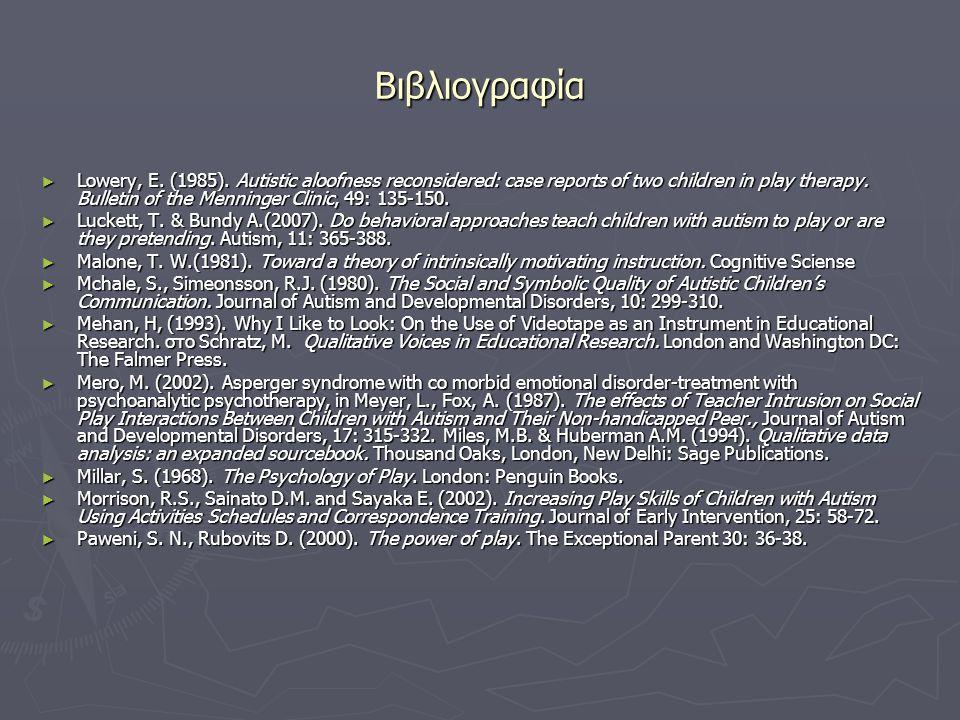 Βιβλιογραφία ► Lowery, E. (1985). Autistic aloofness reconsidered: case reports of two children in play therapy. Bulletin of the Menninger Clinic, 49: