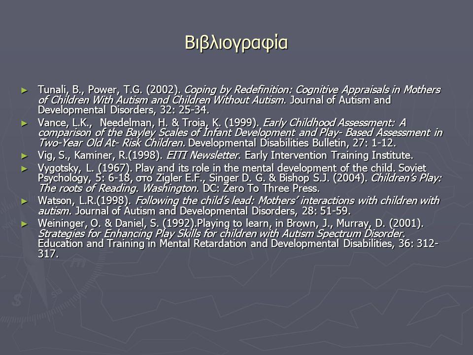 Βιβλιογραφία ► Tunali, B., Power, T.G. (2002). Coping by Redefinition: Cognitive Appraisals in Mothers of Children With Autism and Children Without Au