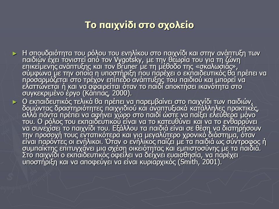 Το παιχνίδι στο σχολείο ► Η σπουδαιότητα του ρόλου του ενηλίκου στο παιχνίδι και στην ανάπτυξη των παιδιών έχει τονιστεί από τον Vygotsky, με την θεωρ