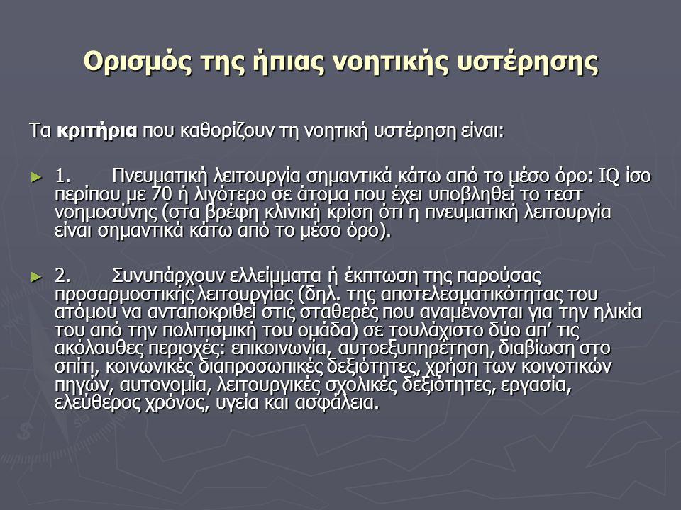 Ορισμός της ήπιας νοητικής υστέρησης Τα κριτήρια που καθορίζουν τη νοητική υστέρηση είναι: ► 1. Πνευματική λειτουργία σημαντικά κάτω από το μέσο όρο: