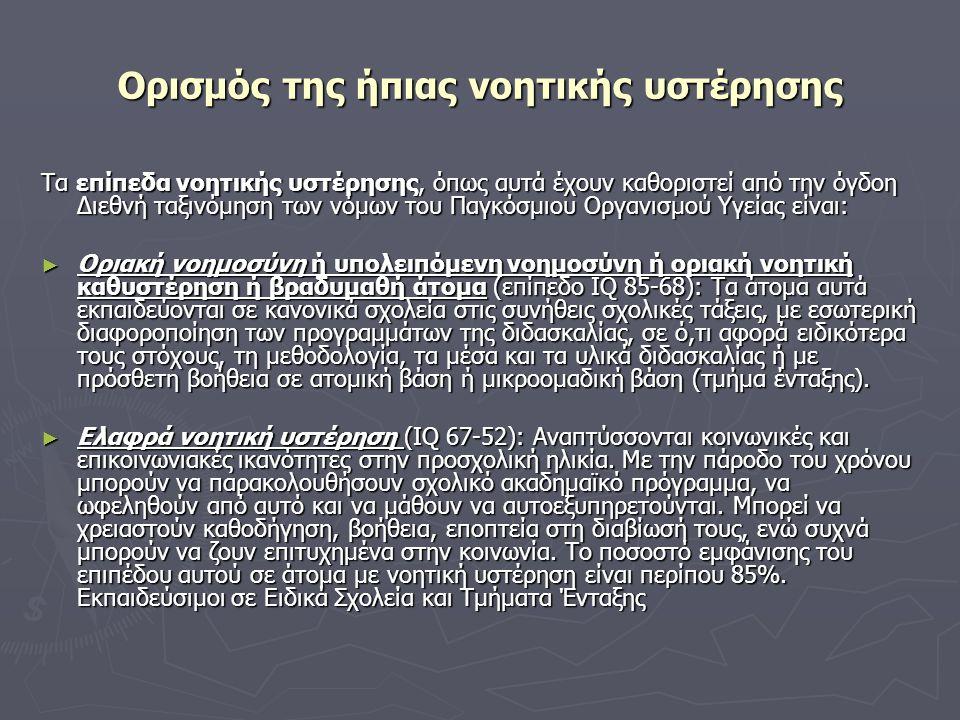Ορισμός της ήπιας νοητικής υστέρησης Τα επίπεδα νοητικής υστέρησης, όπως αυτά έχουν καθοριστεί από την όγδοη Διεθνή ταξινόμηση των νόμων του Παγκόσμιο