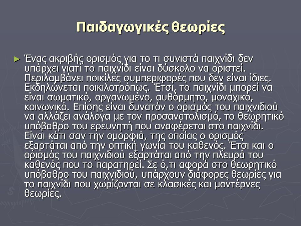Διαδίκτυο ► http://archive.enet.gr/online/online_text/c=112,id=33414596 http://archive.enet.gr/online/online_text/c=112,id=33414596 ► http://translate.google.gr/translate?hl=el&langpair=en|el&u=http://www.articlesbase.co m/alternative-medicine-articles/mild-mental-retardation-children-children-with-mental- retardation-1856991.html http://translate.google.gr/translate?hl=el&langpair=en|el&u=http://www.articlesbase.co m/alternative-medicine-articles/mild-mental-retardation-children-children-with-mental- retardation-1856991.html http://translate.google.gr/translate?hl=el&langpair=en|el&u=http://www.articlesbase.co m/alternative-medicine-articles/mild-mental-retardation-children-children-with-mental- retardation-1856991.html ► http://www.bapt.info/whatispt.htm (British Association of play therapists) ► www.dikepsy.gr (Διεπιστημονικό Κέντρο Ψυχοκοινωνικής Υποστήριξης Παιδιών και Ενηλίκων) ► www.pakheraklion.com (Παιδικό Αναπτυξιακό Κέντρο Ηρακλείου) ► http://www.paidiko-ergastiri.gr (Παιδικό Εργαστήρι Κέντρο Λόγου-Γραφής και Συμπεριφοράς) ► http://www.a4pt.org/ps.playtherapy.cfm.