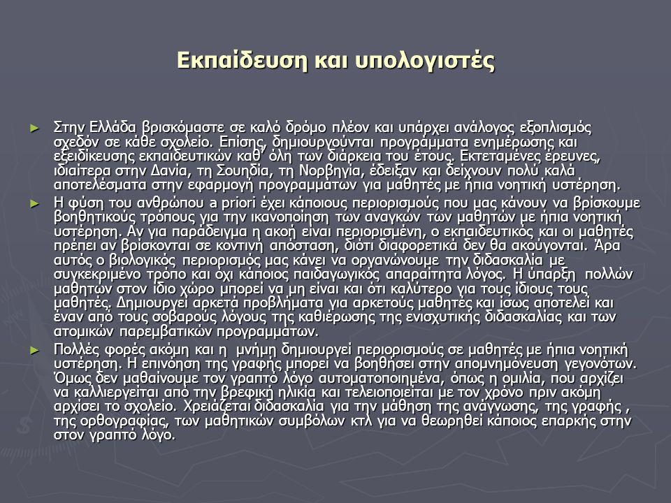 Εκπαίδευση και υπολογιστές ► Στην Ελλάδα βρισκόμαστε σε καλό δρόμο πλέον και υπάρχει ανάλογος εξοπλισμός σχεδόν σε κάθε σχολείο. Επίσης, δημιουργούντα