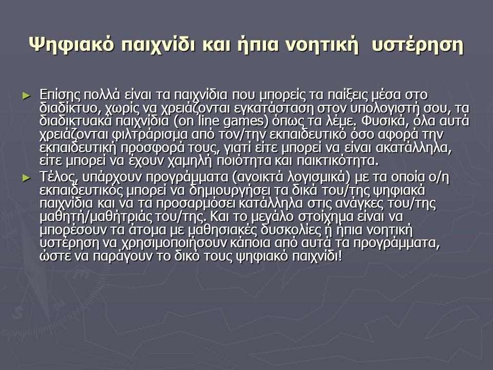 Ψηφιακό παιχνίδι και ήπια νοητική υστέρηση ► Επίσης πολλά είναι τα παιχνίδια που μπορείς τα παίξεις μέσα στο διαδίκτυο, χωρίς να χρειάζονται εγκατάστα
