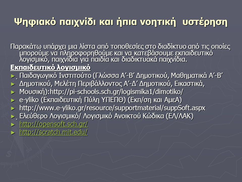 Ψηφιακό παιχνίδι και ήπια νοητική υστέρηση Παρακάτω υπάρχει μια λίστα από τοποθεσίες στο διαδίκτυο από τις οποίες μπορούμε να πληροφορηθούμε και να κα