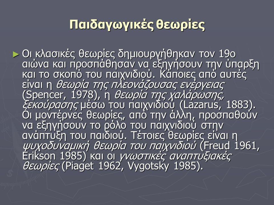 Παιδαγωγικές θεωρίες ► Οι κλασικές θεωρίες δημιουργήθηκαν τον 19ο αιώνα και προσπάθησαν να εξηγήσουν την ύπαρξη και το σκοπό του παιχνιδιού. Κάποιες α