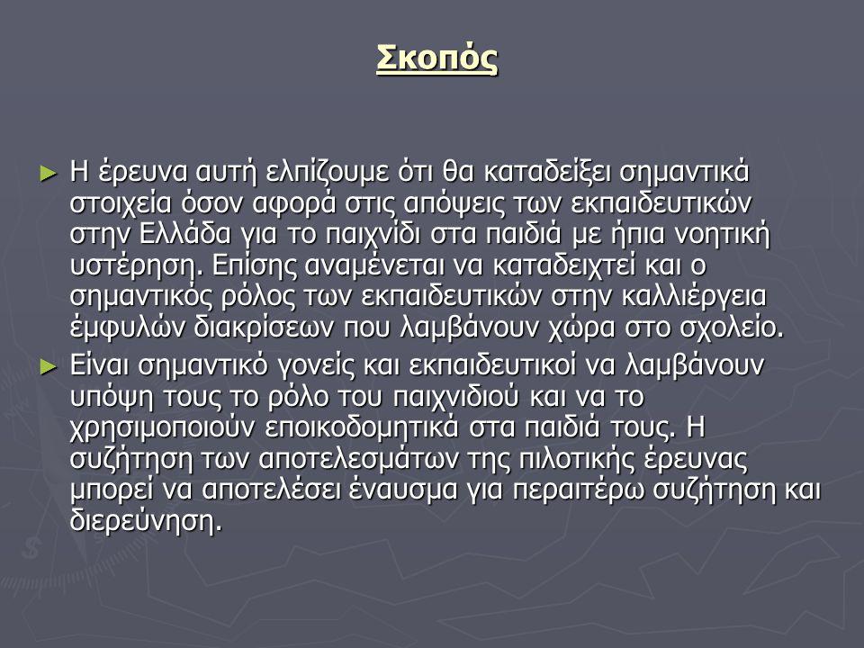 Σκοπός Σκοπός ► Η έρευνα αυτή ελπίζουμε ότι θα καταδείξει σημαντικά στοιχεία όσον αφορά στις απόψεις των εκπαιδευτικών στην Ελλάδα για το παιχνίδι στα