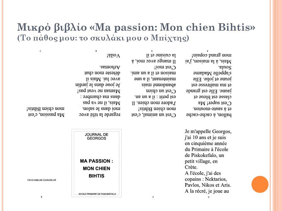 Μικρό βιβλίο «Ma passion: Mon chien Bihtis» (To πάθος μου: το σκυλάκι μου ο Μπίχτης)