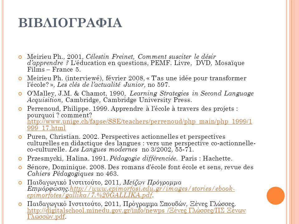 ΒΙΒΛΙΟΓΡΑΦΙΑ Meirieu Ph., 2001, Célestin Freinet, Comment susciter le désir d'apprendre ? L'éducation en questions, PEMF. Livre, DVD, Mosaïque Films –