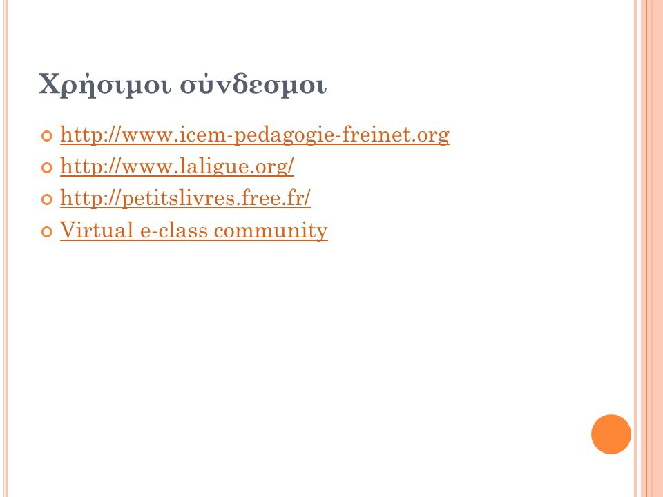 Χρήσιμοι σύνδεσμοι http://www.icem-pedagogie-freinet.org http://www.laligue.org/ http://petitslivres.free.fr/ Virtual e-class community