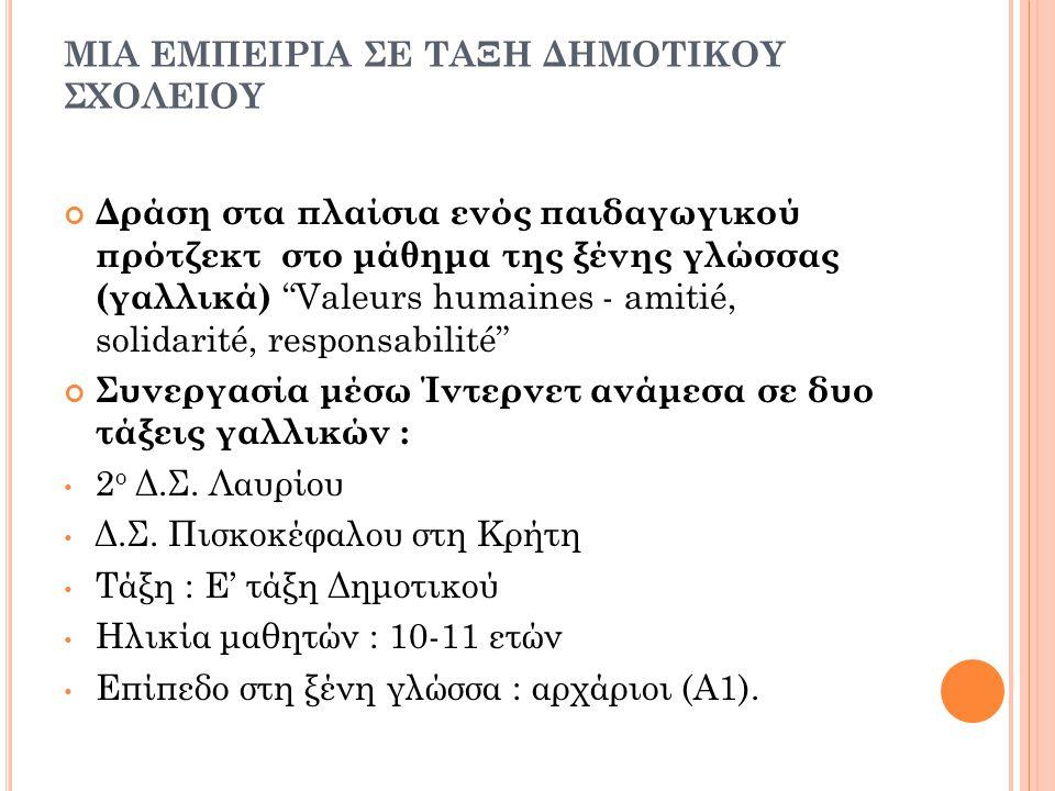 Κριτική ανάλυση της δράσης ΜΠΣ «Ειδίκευση καθηγητών Γαλλικής γλώσσας» ΕΑΠ, 2013 Η δράση «Μικρά βιβλία» : εντάσσεται στα πλαίσια της διαφοροποιημένης παιδαγωγικής (σε επίπεδο στόχων και δεξιοτήτων, μέσων και υλικών, μεθόδων εργασίας και τύπων αξιολόγησης) ακολουθεί τις αρχές της παιδαγωγικής Freinet, όπως:  σεβασμός στην ελεύθερη έκφραση, τις επιλογές και τα ενδιαφέροντα των μαθητών (τα παιδιά διαλέγουν τα θέματα των μικρών βιβλίων, γράφουν για την οικογένεια και τα αγαπημένα τους ζωάκια…, ζωγραφίζουν, εκφράζονται με μαντινάδες…, χρησιμοποιούν τις Νέες Τεχνολογίες  μάθηση μέσω της εμπειρίας (με τη μέθοδο της δοκιμής και του λάθους για τη σύνταξη των μικρών βιβλίων και τη δημοσίευσή τους)  συνεργασία (τα παιδιά αναλαμβάνουν ρόλους και ευθύνες για τη δημιουργία ενός έργου με θέμα τη φιλία, την υπευθυνότητα, την αλληλεγγύη, την ειρήνη…) και  επικοινωνία με άλλο σχολείο  κίνητρο για μάθηση (οι μαθητές μαθαίνουν γιατί αυτό που κάνουν τους ευχαριστεί, έχει νόημα γι'αυτούς, το να μοιραστούν τις εμπειρίες τους και να ανταλλάξουν τα έργα τους με άλλα συνομήλικα παιδιά)