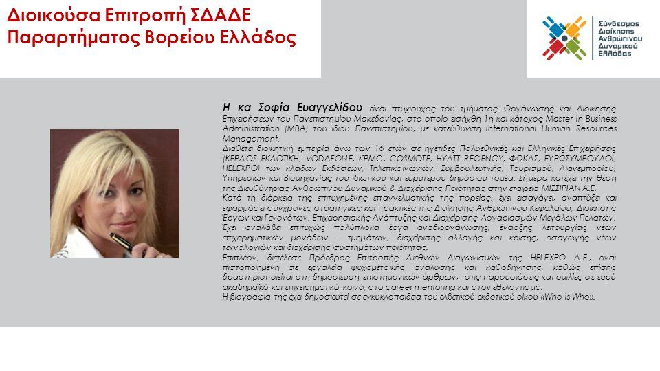 Η κα Σοφία Ευαγγελίδου είναι πτυχιούχος του τμήματος Οργάνωσης και Διοίκησης Επιχειρήσεων του Πανεπιστημίου Μακεδονίας, στο οποίο εισήχθη 1η και κάτοχος Master in Business Administration (MBA) του ίδιου Πανεπιστημίου, με κατεύθυνση International Human Resources Management.