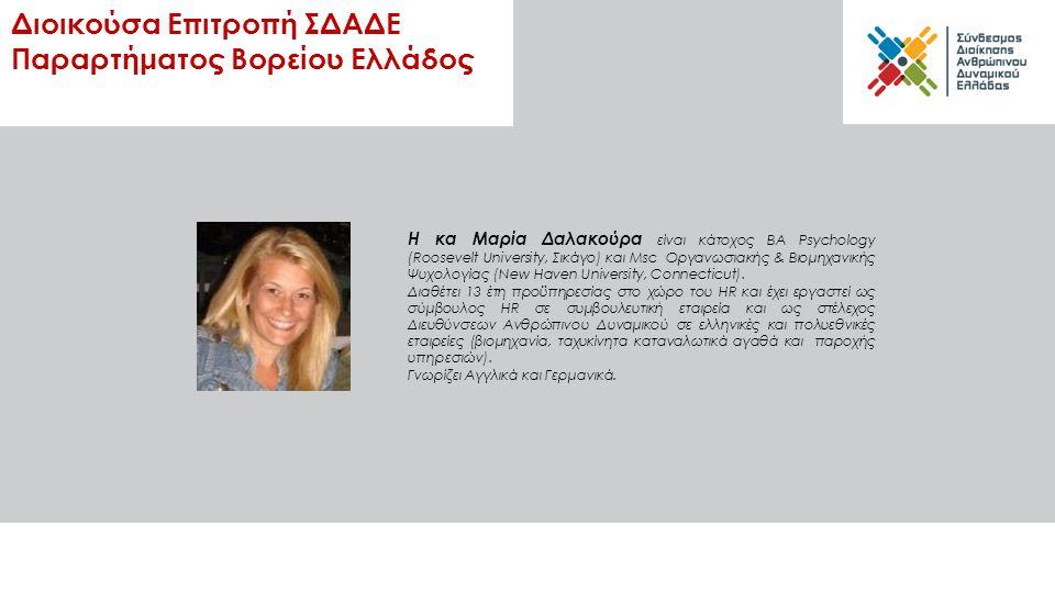 Η κα Μαρία Δαλακούρα είναι κάτοχος ΒΑ Psychology (Roosevelt University, Σικάγο) και Msc Oργανωσιακής & Βιομηχανικής Ψυχολογίας (New Haven University, Connecticut).