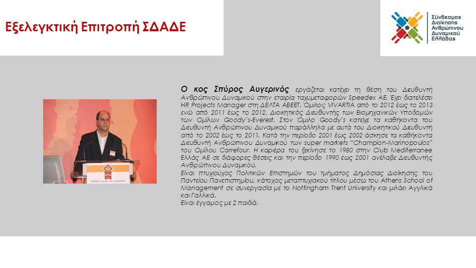 Εξελεγκτική Επιτροπή ΣΔΑΔΕ Ο κος Σπύρος Αυγερινός εργάζεται κατέχει τη θέση του Διευθυντή Ανθρώπινου Δυναμικού στην εταιρία ταχυμεταφορών Speedex AE.