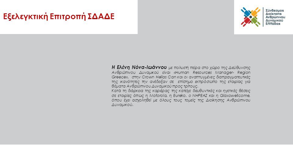 Η Ελένη Νόνα-Ιωάννου με πολυετή πείρα στο χώρο της Διεύθυνσης Ανθρώπινου Δυναμικού είναι «Human Resources Manager- Region Greece», στην Crown Hellas Can και οι αναπτυγμένες διαπραγματευτικές της ικανότητες την ανέδειξαν σε επίσημο εκπρόσωπο της εταιρίας για θέματα Ανθρώπινου Δυναμικού προς τρίτους.
