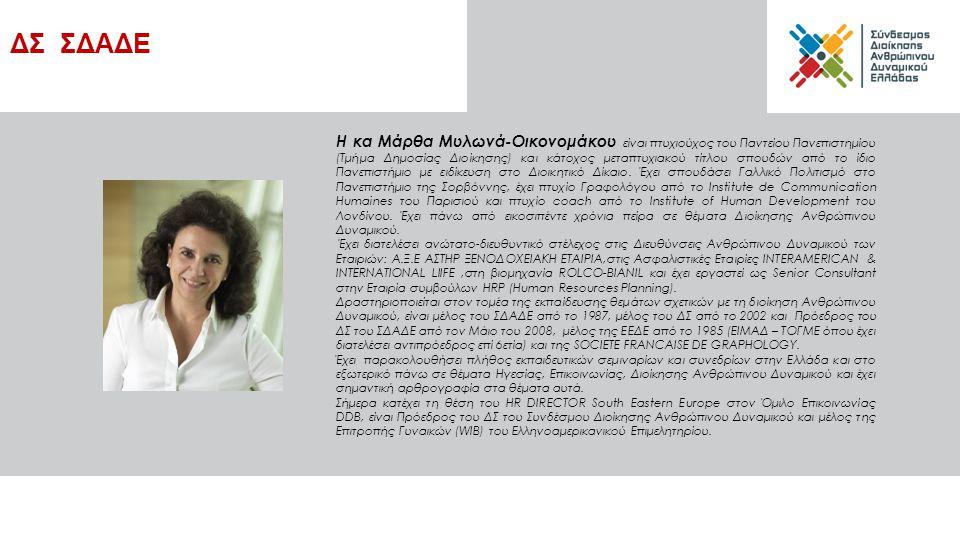 Η κα Μάρθα Μυλωνά-Οικονομάκου είναι πτυχιούχος του Παντείου Πανεπιστημίου (Τμήμα Δημοσίας Διοίκησης) και κάτοχος μεταπτυχιακού τίτλου σπουδών από το ί