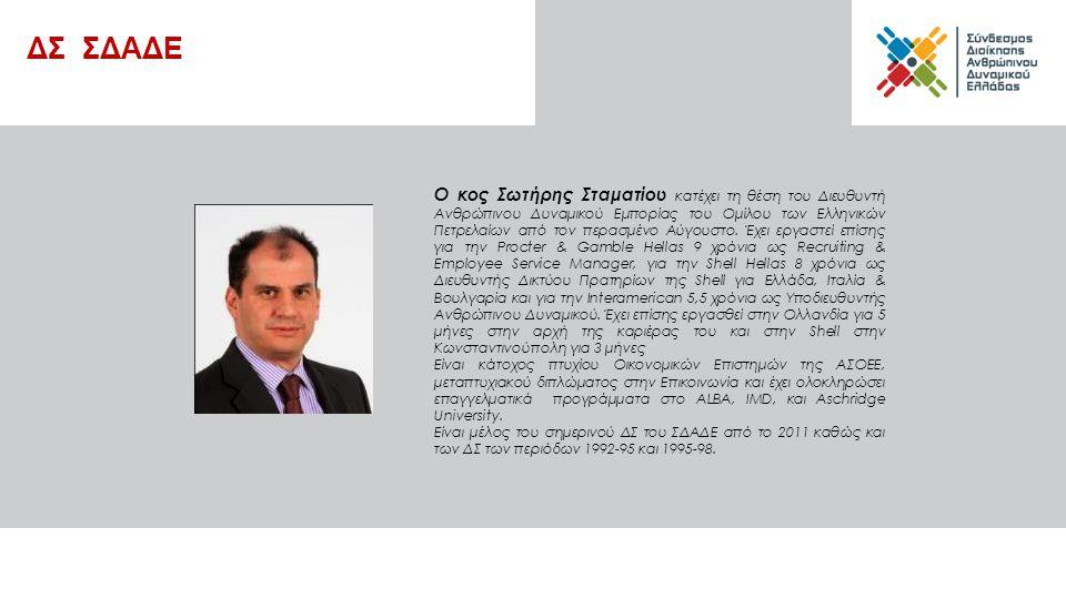 O κος Σωτήρης Σταματίου κατέχει τη θέση του Διευθυντή Ανθρώπινου Δυναμικού Εμπορίας του Ομίλου των Ελληνικών Πετρελαίων από τον περασμένο Αύγουστο.