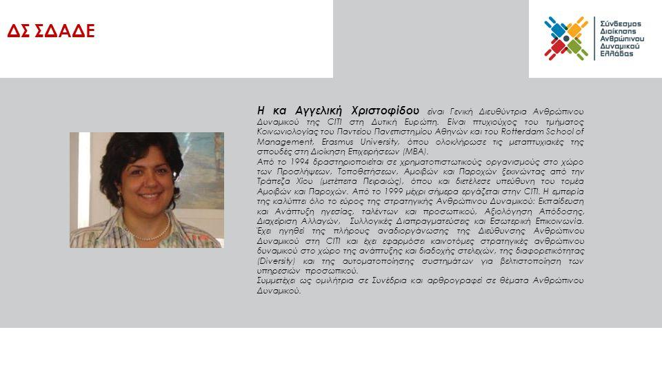 Η κα Αγγελική Χριστοφίδου είναι Γενική Διευθύντρια Ανθρώπινου Δυναμικού της CITI στη Δυτική Ευρώπη. Είναι πτυχιούχος του τμήματος Κοινωνιολογίας του Π