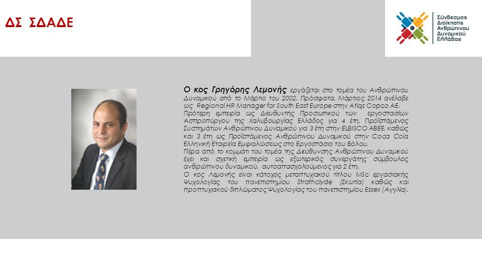 Ο κος Γρηγόρης Λεμονής εργάζεται στο τομέα του Ανθρώπινου Δυναμικού από το Μάρτιο του 2002. Πρόσφατα, Μάρτιος 2014 ανέλαβε ως Regional HR Manager for