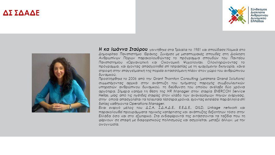 Η κα Ιωάννα Σταύρου γεννήθηκε στα Τρίκαλα το 1981 και σπούδασε Νομικά στο Δημοκρίτειο Πανεπιστήμιο Θράκης. Συνέχισε με μεταπτυχιακές σπουδές στη Διοίκ