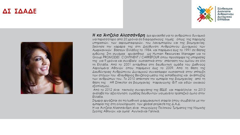 ΔΣ ΣΔΑΔΕ Η κα Άντζελα Αλεσσάνδρη έχει εργασθεί για το ανθρώπινο δυναμικό για περισσότερο από 20 χρόνια σε διαφορετικούς τομείς όπως της παροχής υπηρεσιών, των αερομεταφορών, του λιανεμπορίου και της βιομηχανίας.