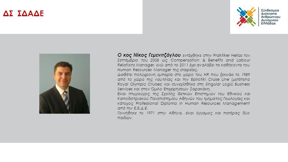 Ο κος Νίκος Γεμενιτζόγλου εντάχθηκε στην Praktiker Hellas τον Σεπτέμβριο του 2008 ως Compensation & Benefits and Labour Relations Manager, ενώ από το 2011 έχει αναλάβει τα καθήκοντα του Human Resources Manager της εταιρείας.