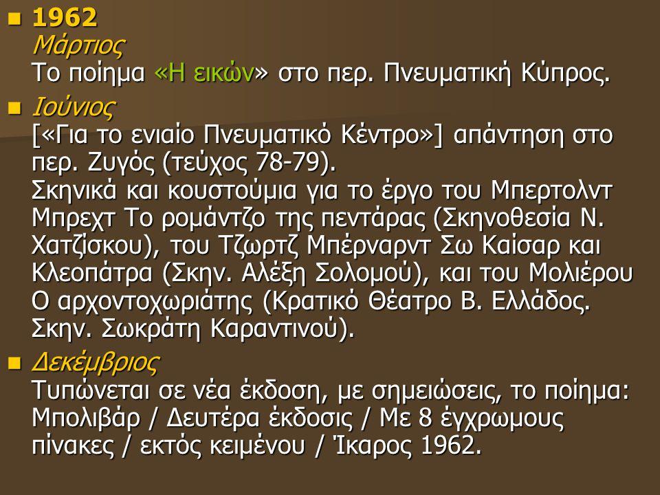 1962 Μάρτιος Το ποίημα «Η εικών» στο περ. Πνευματική Κύπρος. 1962 Μάρτιος Το ποίημα «Η εικών» στο περ. Πνευματική Κύπρος. Ιούνιος [«Για το ενιαίο Πνευ