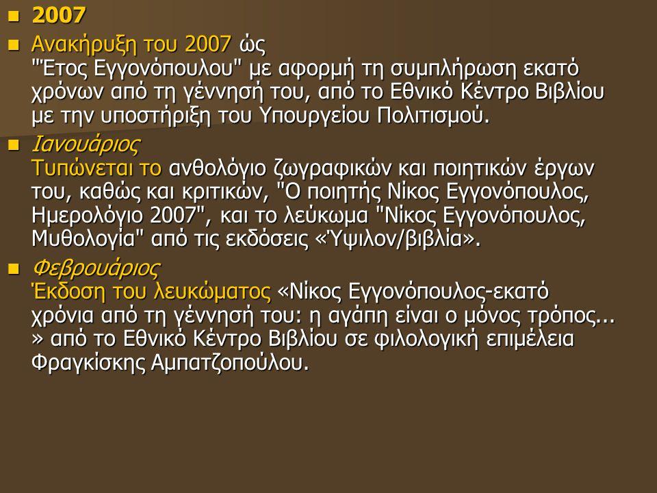 2007 2007 Ανακήρυξη του 2007 ώς