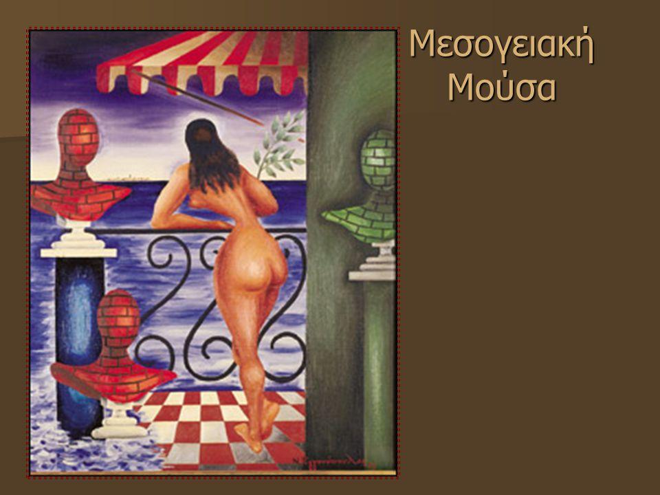 Μεσογειακή Μούσα