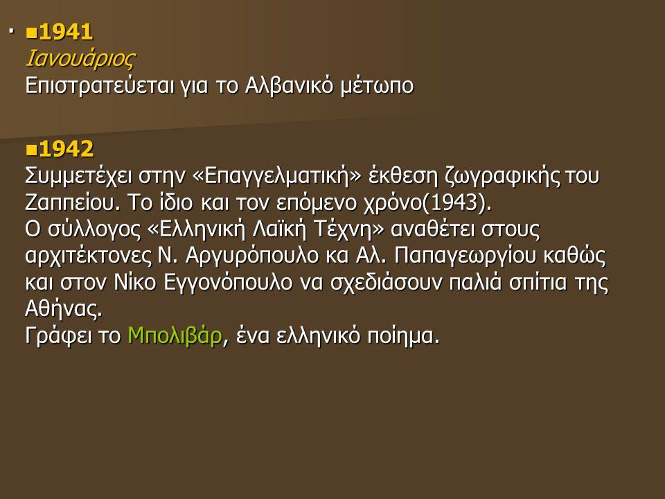 1998 Ιανουάριος Αφιέρωμα στο φιλολογικό περιοδικό «Διαβάζω» 1998 Ιανουάριος Αφιέρωμα στο φιλολογικό περιοδικό «Διαβάζω» Μαϊος-Ιούνιος Συμμετέχει σε έκθεση με τίτλο «Τα πορτραίτα Φαγιούμ και η γενιά του '30 στην αναζήτηση της ελληνικότητας» στο Μουσείο Μπενάκη στην Αθήνα.