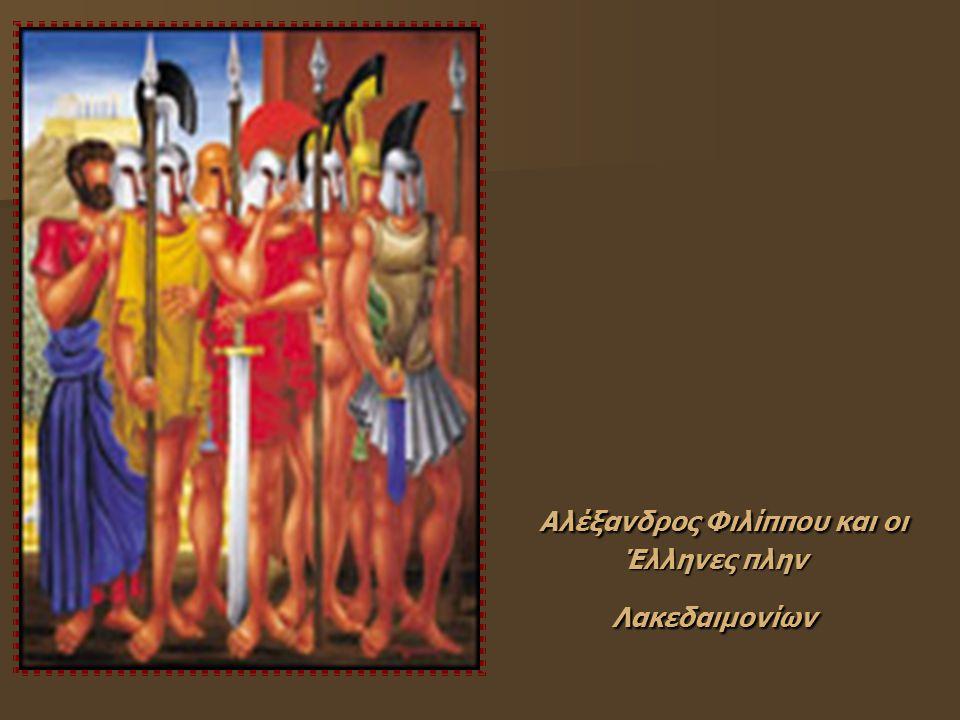 Αλέξανδρος Φιλίππου και οι Έλληνες πλην Λακεδαιμονίων Αλέξανδρος Φιλίππου και οι Έλληνες πλην Λακεδαιμονίων