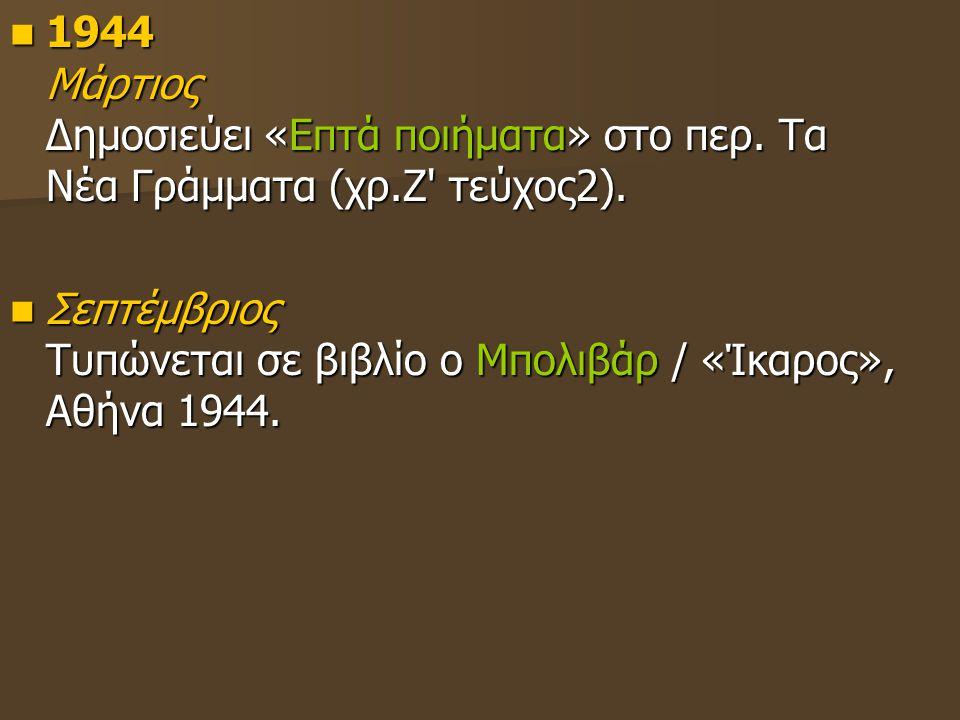 1945 Άνοιξη Δημοσιεύει τρία ποιήματα στο περ.