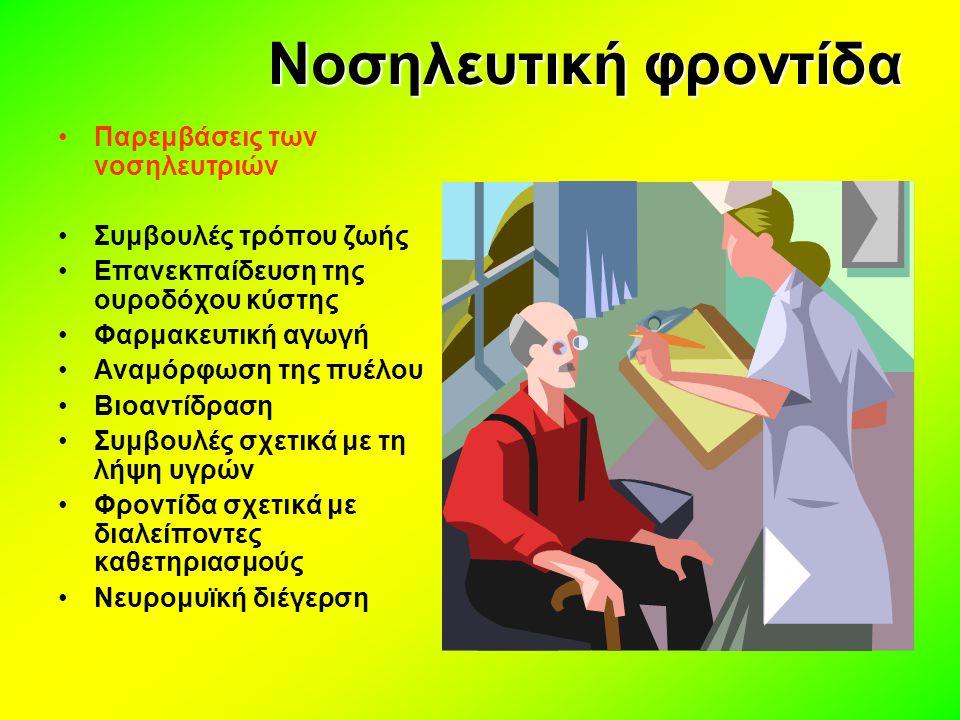 Νοσηλευτική φροντίδα Οι παγκόσμιες προκλήσεις που αντιμετωπίζει η νοσηλεία της ακράτειας Υποστήριξη από την πανεπιστημιακή κοινότητα Ειδικό σώμα εξειδικευμένων νοσηλευτριών Κλινική αξιοπιστία, αυτονομία και αναγνώριση Αποδοχή από το σύστημα υγείας