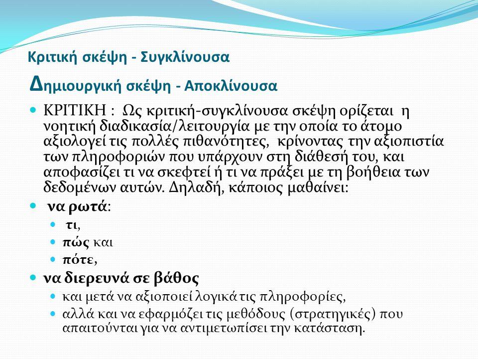 Δραστηριότητες Πληροφορικής την Ημέρα Δημιουργικότητας 26/2/2009 Διαθεματική προσέγγιση με την ειδικότητα των μαθηματικών και της τέχνης με στόχο την παρουσίαση και δημιουργία μοντέλων Fractals.