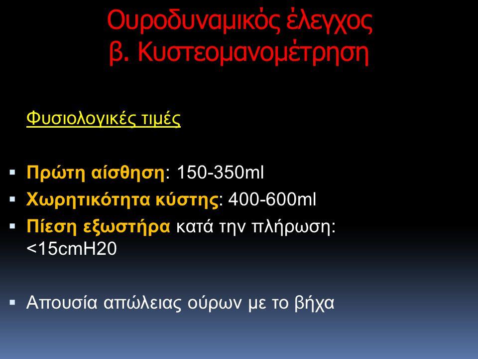 Φυσιολογικές τιμές  Πρώτη αίσθηση  Πρώτη αίσθηση: 150-350ml  Χωρητικότητα κύστης  Χωρητικότητα κύστης: 400-600ml  Πίεση εξωστήρα  Πίεση εξωστήρα