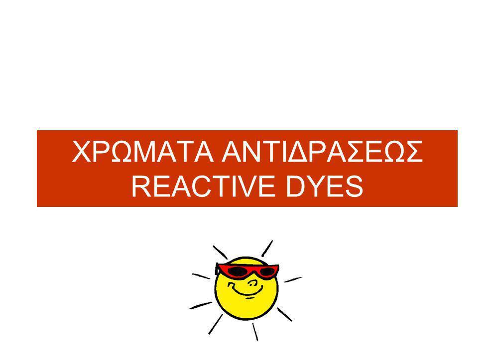 ΧΡΩΜΑΤΑ ΑΝΤΙΔΡΑΣΕΩΣ REACTIVE DYES