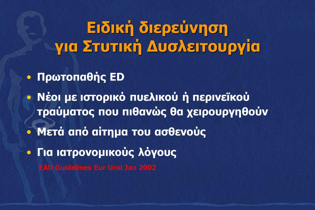 Ειδική διερεύνηση για Στυτική Δυσλειτουργία Πρωτοπαθής ED Νέοι με ιστορικό πυελικού ή περινεϊκού τραύματος που πιθανώς θα χειρουργηθούν Μετά από αίτημ