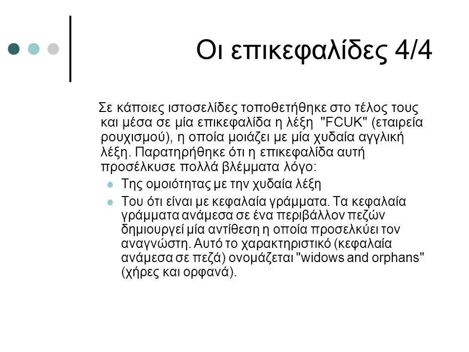 Οι επικεφαλίδες 4/4 Σε κάποιες ιστοσελίδες τοποθετήθηκε στο τέλος τους και μέσα σε μία επικεφαλίδα η λέξη